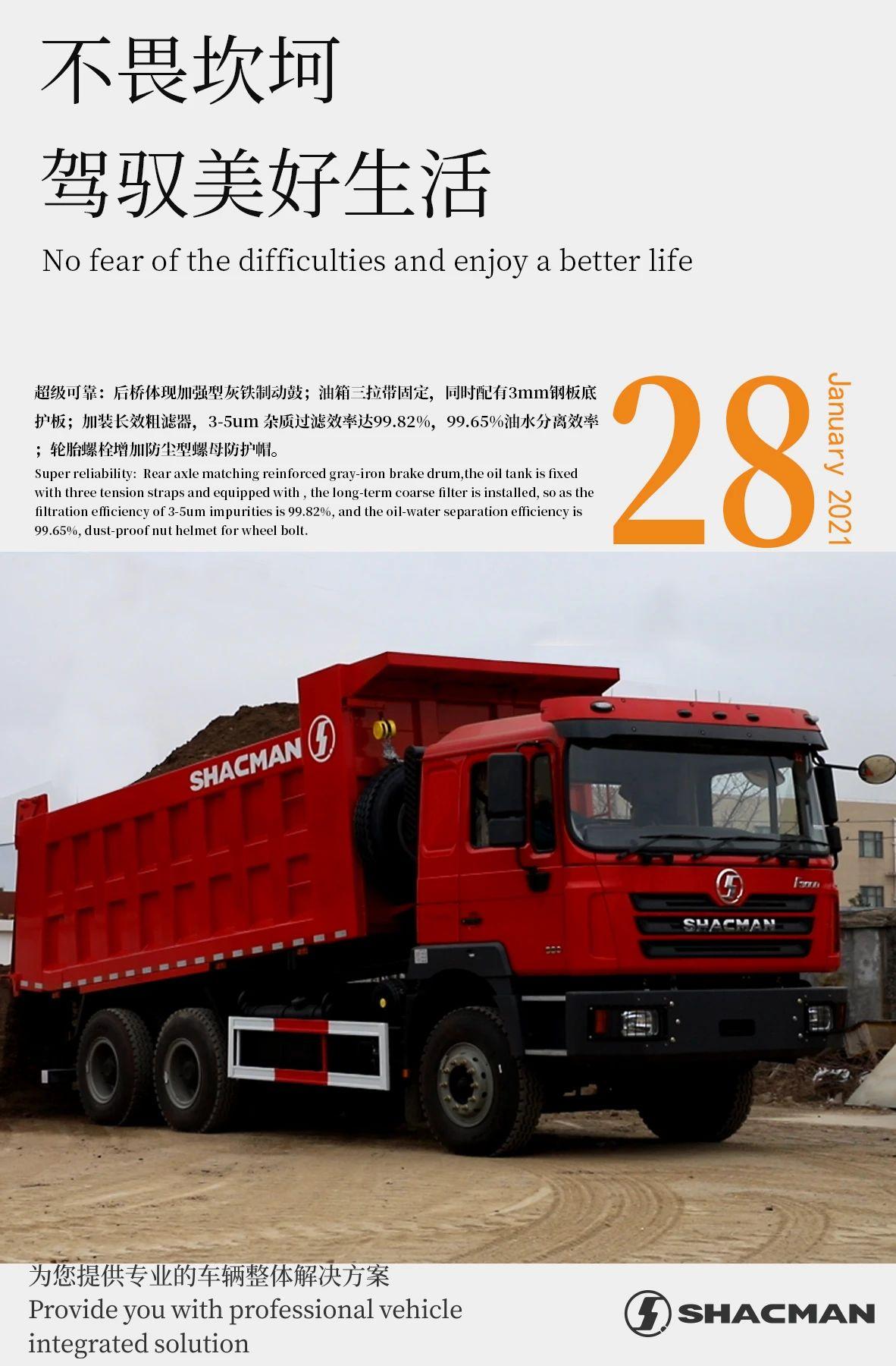 SHACMAN Mining Dump Truck