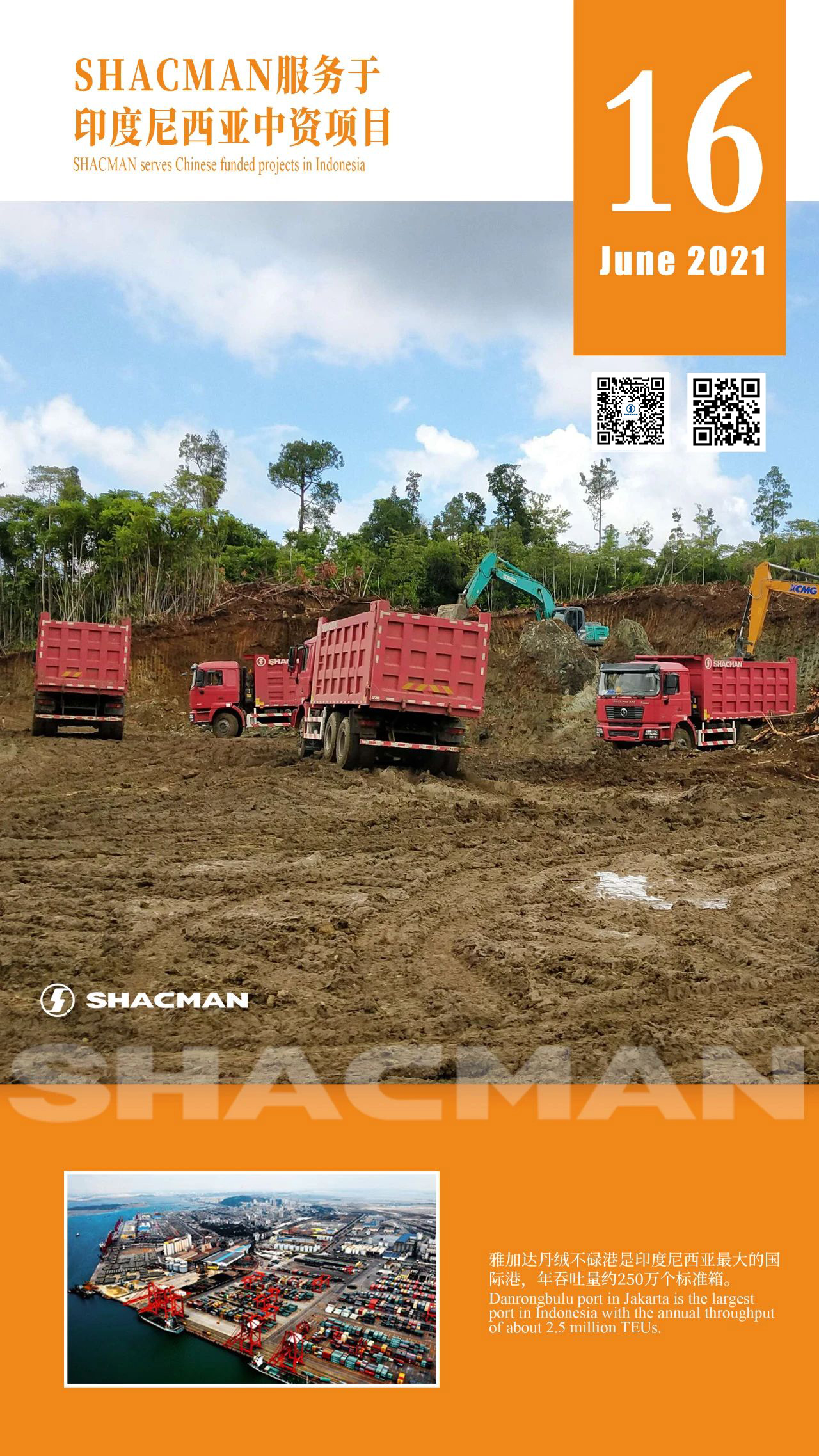 SHACMAN Serves Chinese Funded Projects In Indonesia