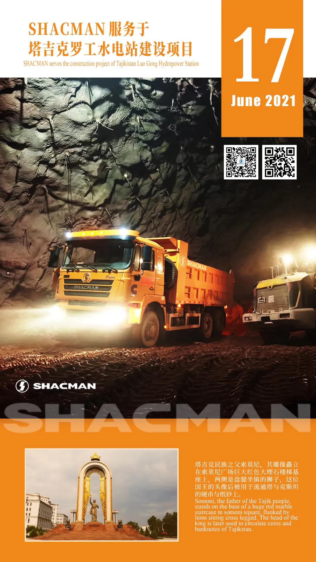 SHACMAN Serves The Construction Project of Tajikistan Luo Gong Hydropower Station!