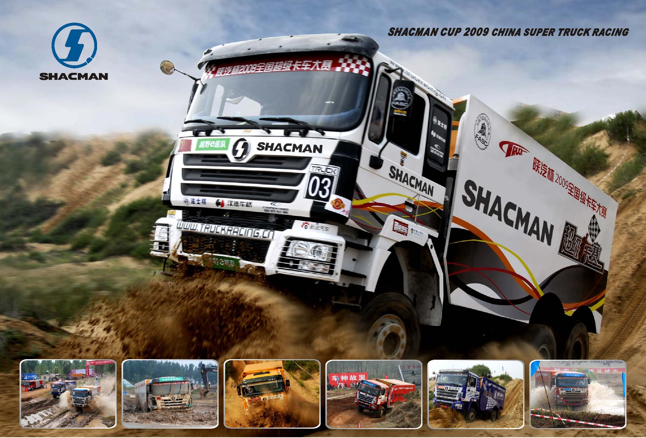 SHACMAN: Military quality, Sweep away all obstacles!